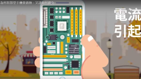 智慧型手機過熱怎麼辦 該如何避免(視頻)