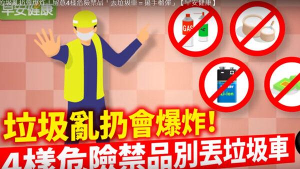 4样危险禁品不要乱扔 容易发生爆炸(视频)