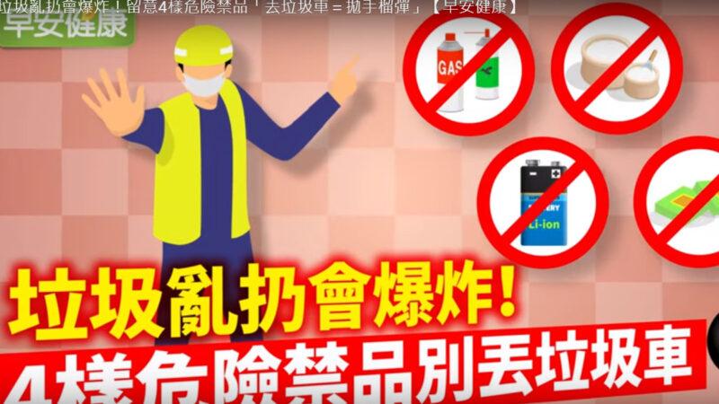 4樣危險禁品不要亂扔 容易發生爆炸(視頻)