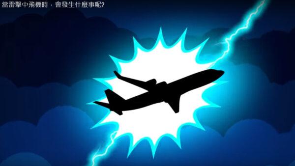 如果飞机被雷击中 会发生什么事(视频)