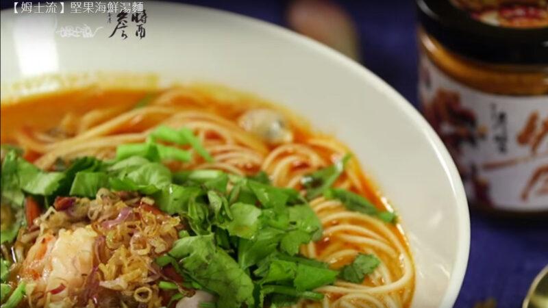 坚果海鲜汤面 简单美味的做法(视频)