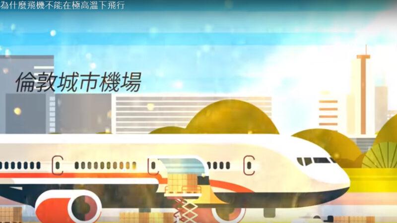 為什麼飛機不能在極高溫下飛行(視頻)