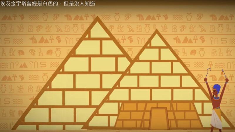 埃及金字塔曾经是白色的 现在看起来完全不同(视频)