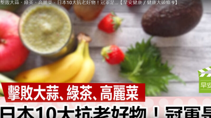 十大抗老好物 第一名是香蕉(视频)