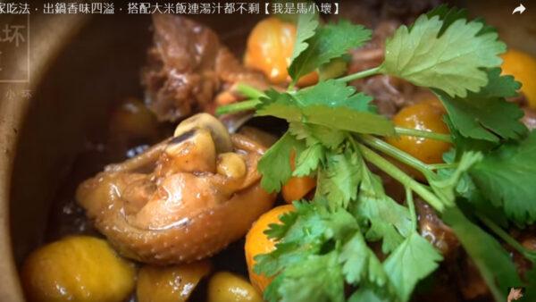 板栗燜雞 好吃下飯家常菜(視頻)