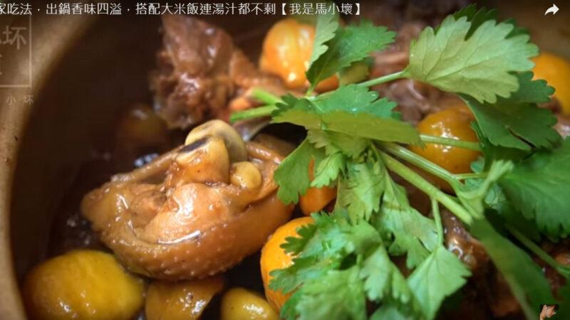 板栗焖鸡 好吃下饭家常菜(视频)