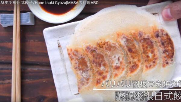 """酥脆日式饺子 有漂亮""""羽毛""""的饺子(视频)"""