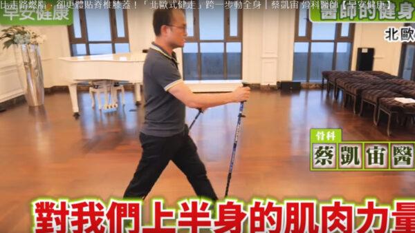 骨科医师教北欧式健走 运动量竟多10倍(视频)