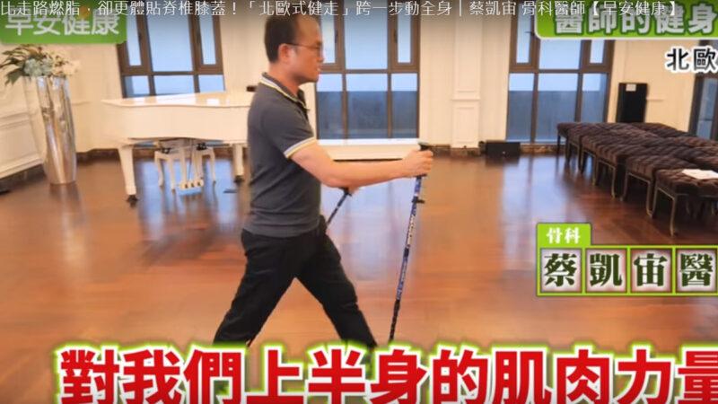 骨科醫師教北歐式健走 運動量竟多10倍(視頻)