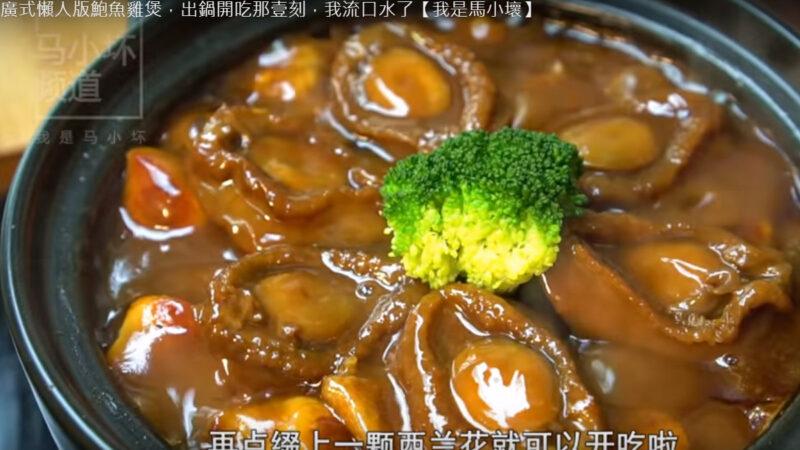 鲍鱼鸡煲 香浓热乎 特别美味(视频)
