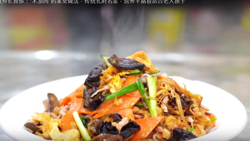木须肉 传统名菜的家常做法(视频)