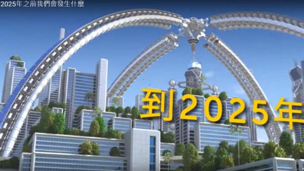 到2025年我們的世界會是什麼樣子(視頻)