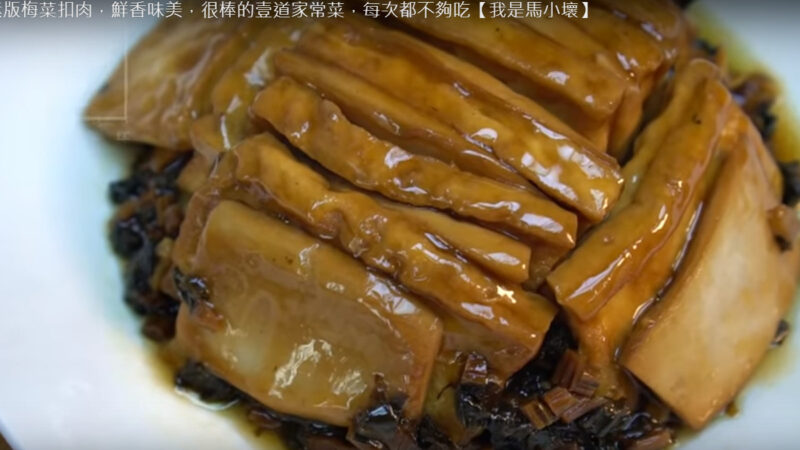 素版梅菜扣肉 鮮香味美(視頻)