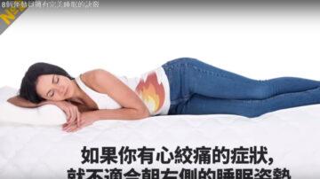 运动员拥有完美睡眠的诀窍 释放你的压力(视频)