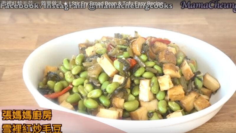 雪里红炒毛豆 健康素食(视频)