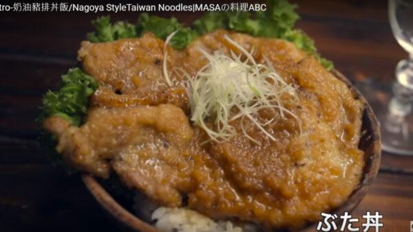奶油猪排丼饭 超级果香味(视频)