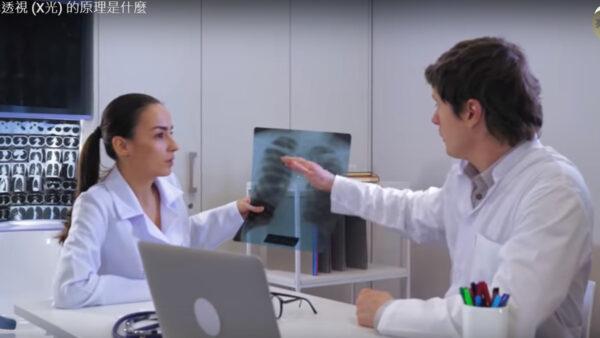 透視的原理是什麼 X光安全嗎(視頻)