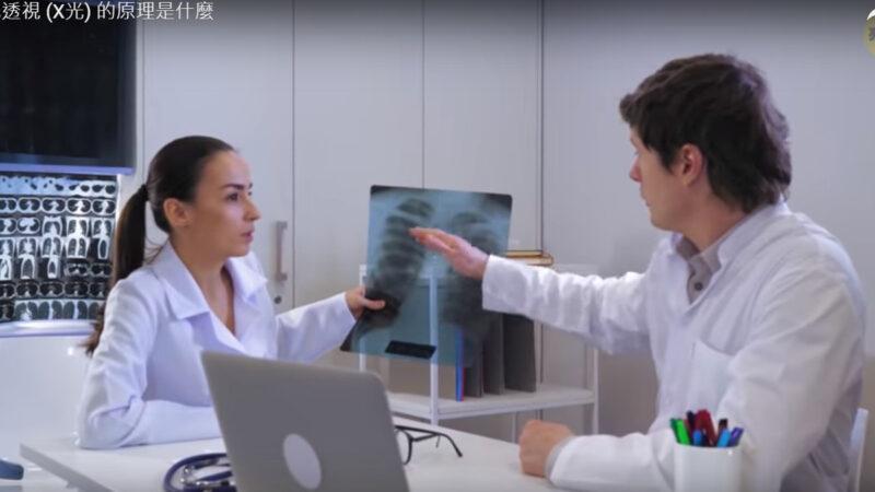 透视的原理是什么 X光安全吗(视频)