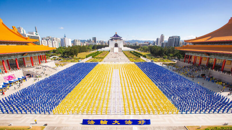6千余人台湾排字炼功 展大法洪传世界(组图)