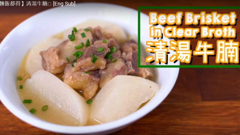 清汤牛腩 暖身暖胃又暖心(视频)