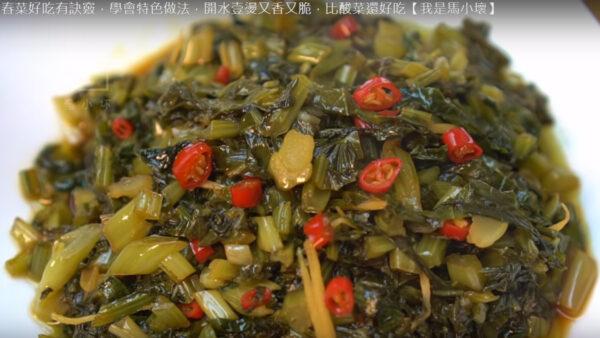 春菜烫著吃 比酸菜还美味(视频)