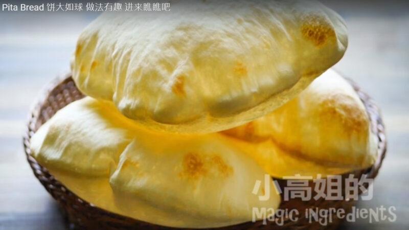 皮塔饼 做法有趣 夹肉夹菜都很美味(视频)