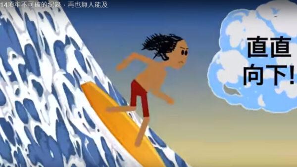 14项牢不可破的世界纪录(视频)