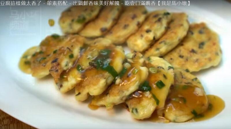 豆腐魚餅 鮮香味美好解饞(視頻)