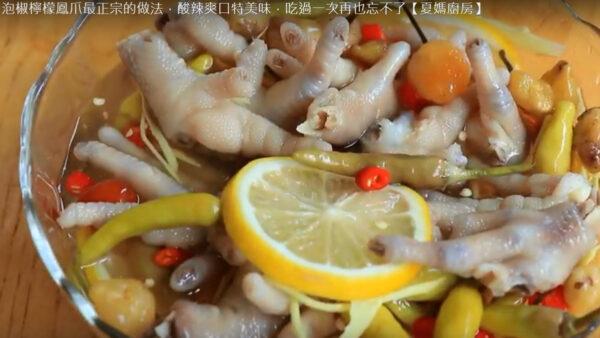 泡椒檸檬鳳爪 酸辣爽口 特別好吃(視頻)