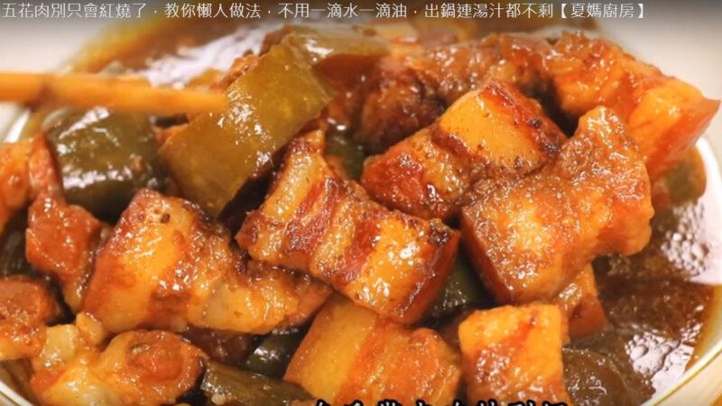五花肉 簡單三種食材 不用一滴水一滴油(視頻)