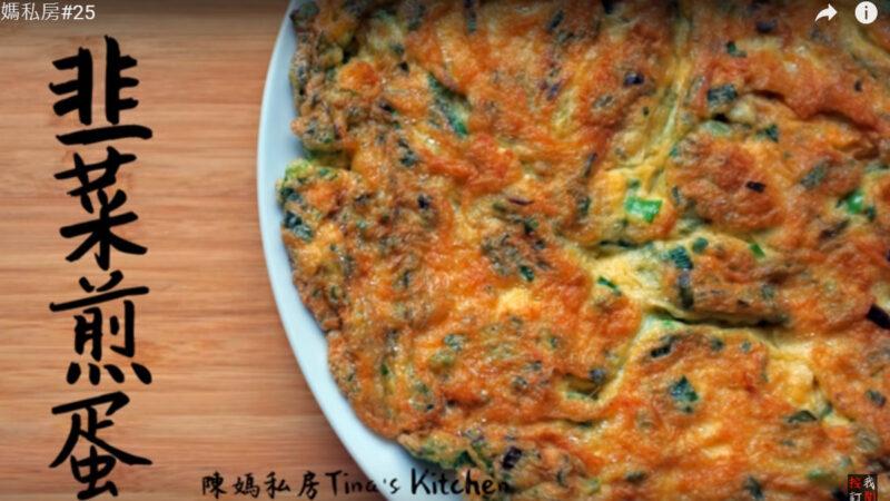 韭菜煎蛋 兩種材料 百吃不膩(視頻)
