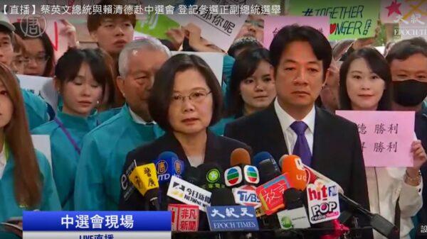 【直播回放】蔡英文总统与赖清德赴中选会 登记参选正副总统选举