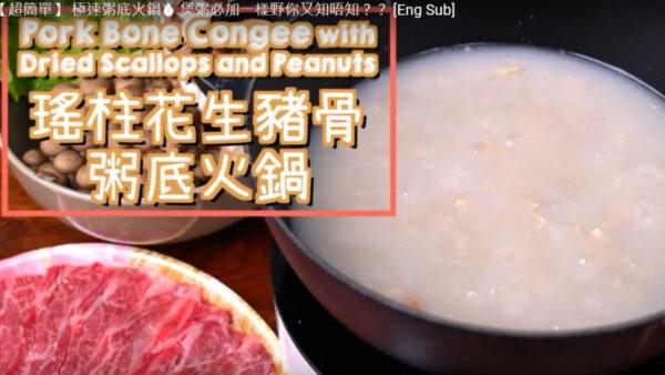 极速粥底火锅 煲粥一定要加一样东西(视频)