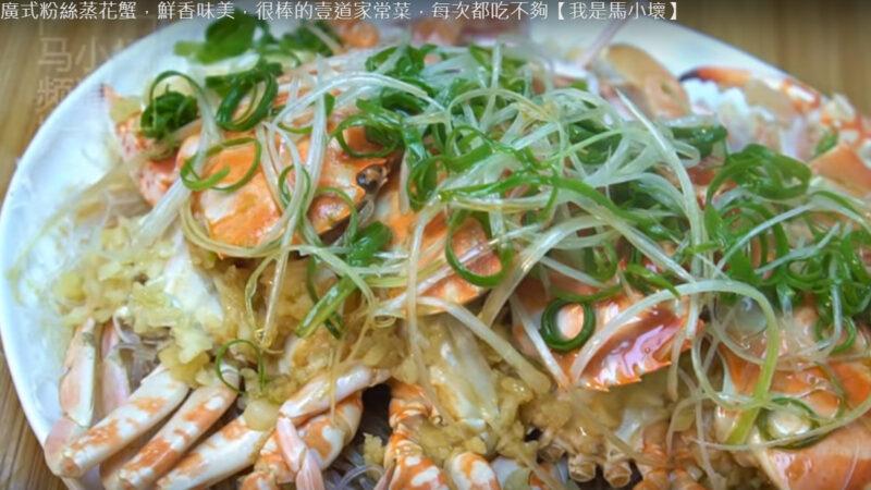 粉絲蒸花蟹 鮮美超棒的家常菜(視頻)