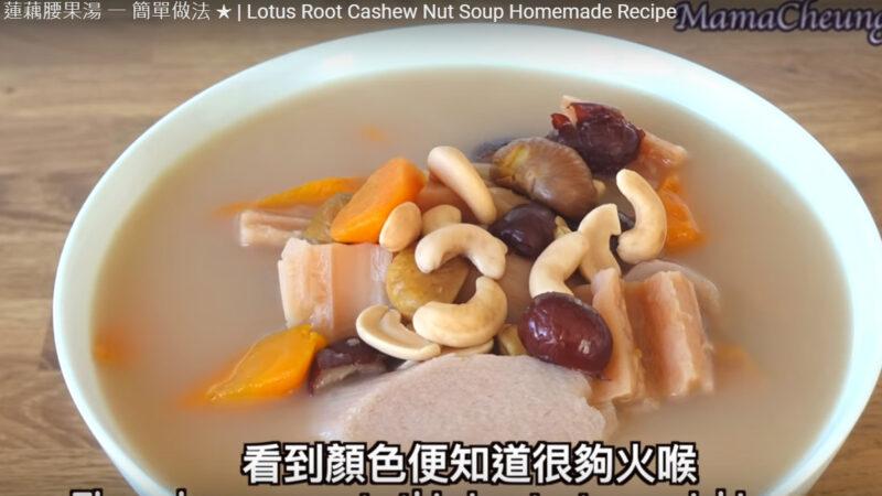 莲藕腰果汤 滋补养血的素汤(视频)