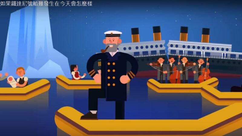 如果鐵達尼號船難發生在今天會怎麼樣(視頻)