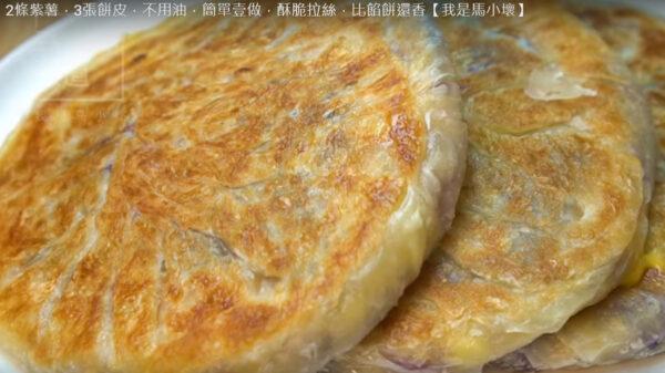 紫薯拉丝薄饼 比馅饼还香(视频)