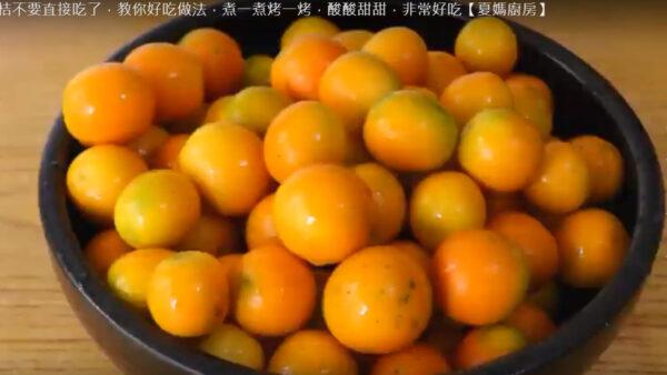 蜜饯金桔 酸酸甜甜 非常美味(视频)