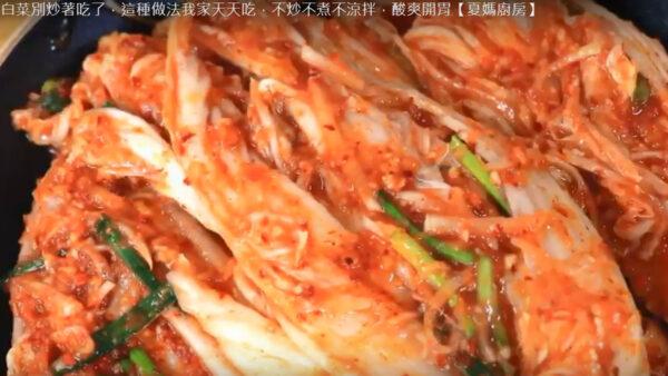 酸爽开胃辣白菜 不炒不煮不凉拌(视频)