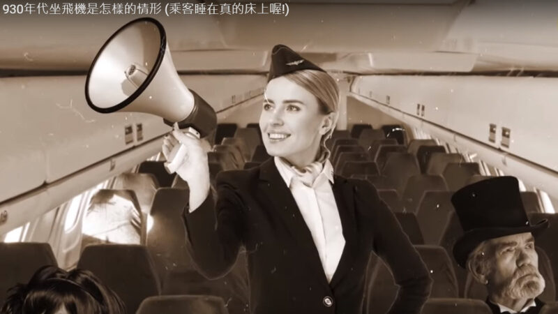 在1930年代坐飛機是怎樣的 花費是多少(視頻)