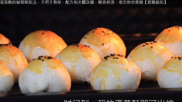 蛋黄酥的新吃法 看完你也会做(视频)