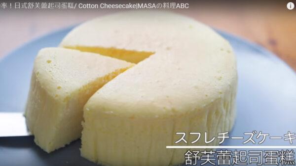 日式舒芙蕾起司蛋糕 绵密松软 好吃停不下(视频)