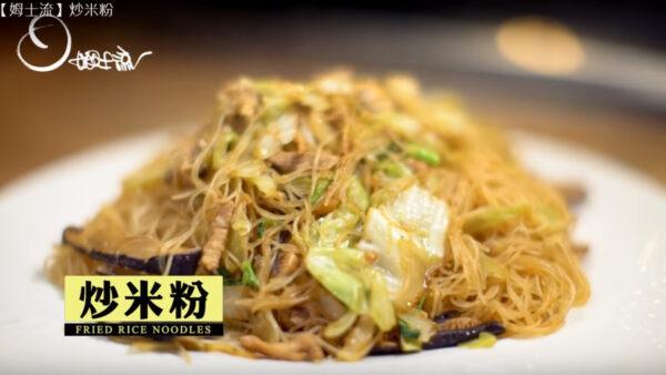 炒米粉 有妈妈的味道(视频)