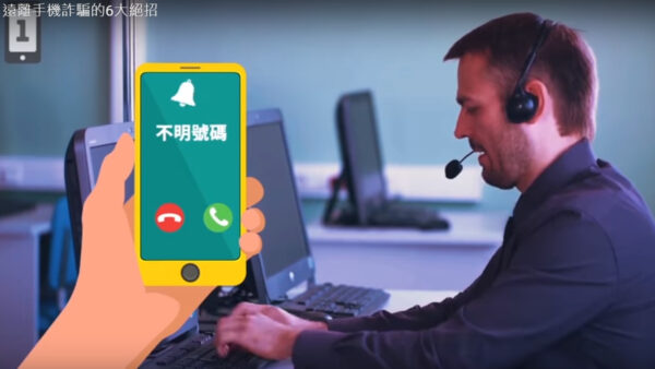 6大绝招防止手机诈骗 让坏人远离你的生活(视频)