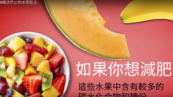 9种错误的水果吃法 快停止(视频)