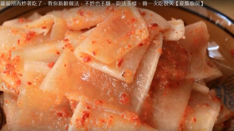 酸辣蘿蔔片 清爽、脆爽的新做法(視頻)