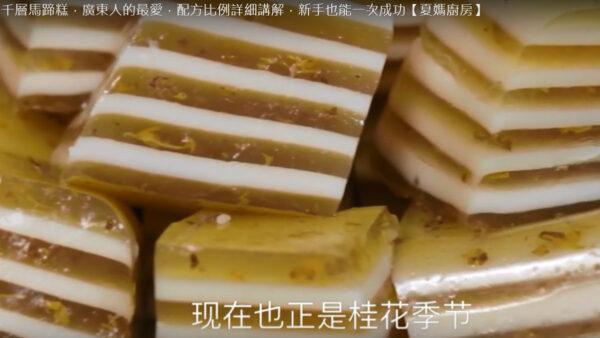 千层马蹄糕 淡淡桂花香 新手零失败(视频)