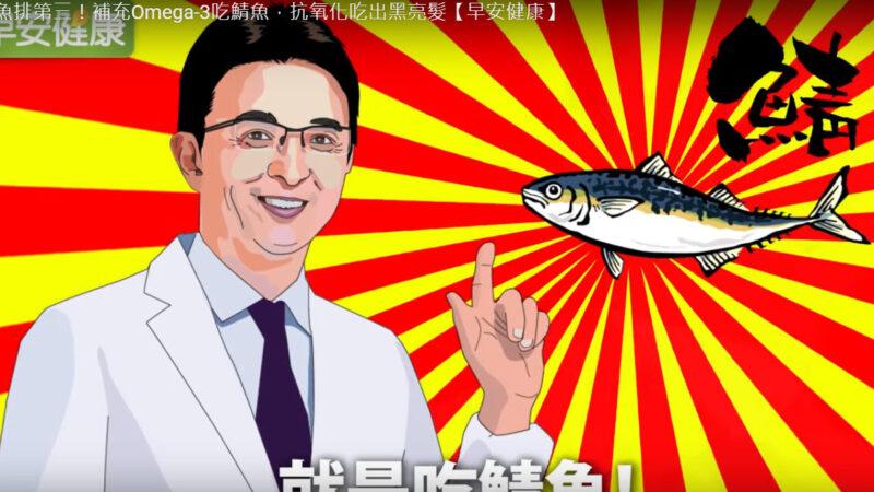 改善白头发的方法很简单 医师推荐吃鲭鱼(视频)