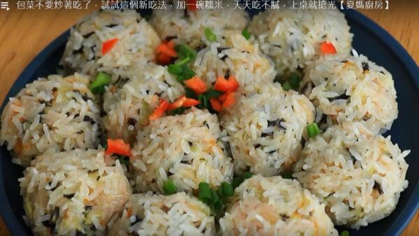 糯米包菜丸子 营养又好吃的素菜(视频)