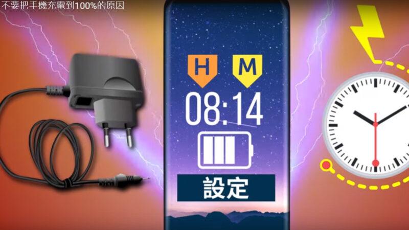 手机充电的最佳方式 千万不要把手机充满电 (视频)